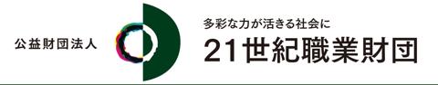財団法人21世紀職業財団