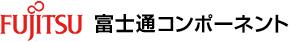 富士通コンポーネント株式会社
